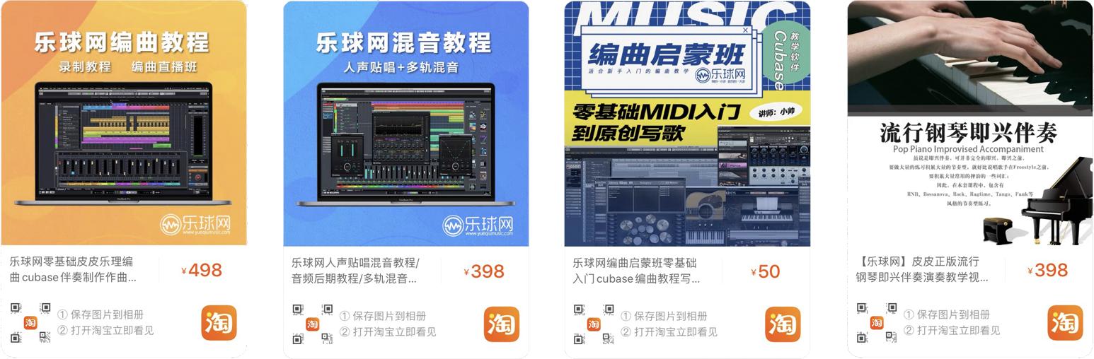 购买设备送编曲教程-乐球网