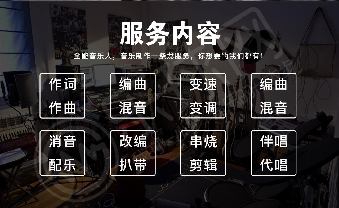 乐球网官方编曲接单中!-乐球网