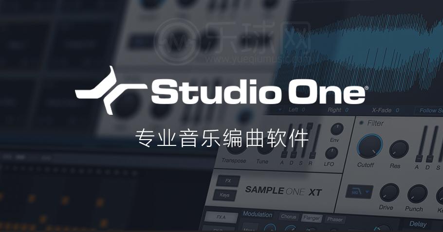 Studio One 5.0.2-乐球网
