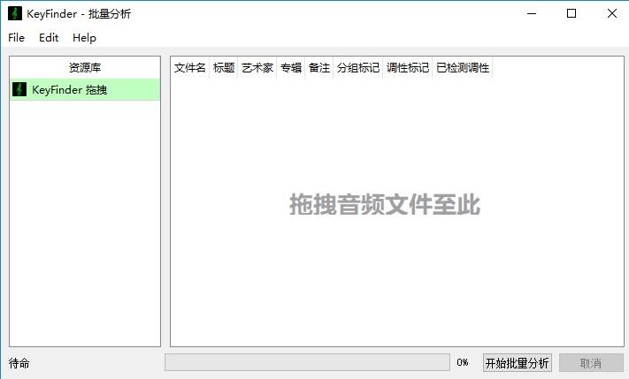 测调工具——KeyFinder 绿色版-乐球网