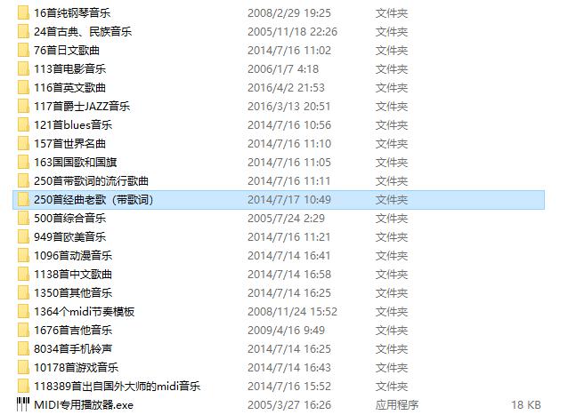 MIDI文件10万首5GB-乐球网